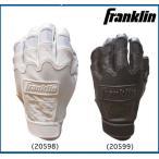 ショッピングメール便 メール便送料無料 Franklinフランクリン バッティング手袋 CFX PRO高校野球対応 ホワイト ブラック