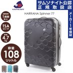 【新登場】サムソナイト Samsonite サムソナイト公認店 カメレオン スーツケース HARRANA ハラナ スピナー77 送料無料 1週間以上の長期旅行 4輪 TSA