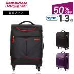 サムソナイト 公式 スーツケース アメリカンツーリスター Samsonite セール アウトレット価格 SKY スカイ スピナー55 EXP 軽量 1〜3泊 4輪 TSA