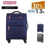 サムソナイト 公式 スーツケース アメリカンツーリスター Samsonite セール アウトレット価格 SKI スキー スピナー55 EXP 軽量 1〜3泊 4輪 TSA
