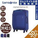 サムソナイト公認店 samsonite セール アウトレット価格 スーツケース Asphere アスフィア スピナー55 機内持ち込み 送料無料 2〜3泊 4輪 TSA