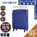 サムソナイト公認店 samsonite セール アウトレット価格 スーツケース Asphere アスフィア スピナー66 送料無料 4〜7泊 4輪 TSA