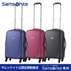 サムソナイト公認店 samsonite セール アウトレット価格 スーツケース Bright Lite 2.0 ブライトライト2.0・スピナー55 送料無料 1〜3泊 TSA 4輪