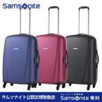 サムソナイト公認店 samsonite セール アウトレット価格 スーツケース Bright Lite 2.0 ブライトライト2.0・スピナー67 送料無料 3〜7泊 TSA 4輪