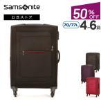 サムソナイト公認店 samsonite セール アウトレット価格 スーツケース Populite ポピュライト・スピナー66 送料無料 3〜7泊 TSA 4輪