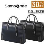 サムソナイト公認店 全品正規品 安心と信頼のSamsonite