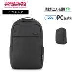 サムソナイト 公式 スーツケース アメリカンツーリスター Samsonite セール アウトレット価格 Scholar スカラー バックパック メンズ バッグ 軽量 PC収納