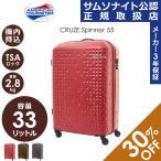 Yahoo!ビジネスバッグのサムソナイト専科サムソナイト スーツケース キャリー 公認店 セール アウトレット価格 アメリカンツーリスター 送料無料 機内持ち込み 1〜3泊 TSA クルーズ・スピナー55 CRUZE