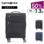 サムソナイト公認店 samsonite セール アウトレット価格 スーツケース Crosslite クロスライト・スピナー55 機内持ち込み 送料無料 1〜3泊 TSA 4輪