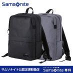 新登場 サムソナイト公認店 samsonite ビジネスバッグ Varsity  ヴァーシティ バックパック 2  PC収納