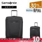 サムソナイト 公式 ビジネスバッグ Samsonite セール アウトレット価格 Pro-DLX5 プロ-デラックス 55cm スーツケース 出張用 容量拡張 PC収納