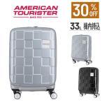 サムソナイト スーツケース アメリカンツーリスター 機内持ち込み 小型 軽量 PC収納  送料無料 TSA 4輪  Faro ファロ スピナー55