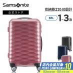 サムソナイト スーツケース samsonite 公認店 送料無料 機内持込 1〜3泊 4輪 TSA Polygon ポリゴン スピナー55