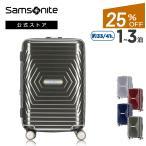 サムソナイト 公式 スーツケース Samsonite セール アウトレット価格 Astra アストラ スピナー55 エキスパンダブル 機内持ち込み 小型 軽量 TSA 4輪