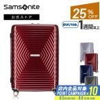 サムソナイト 公式 スーツケース Samsonite セール アウトレット価格 Astra アストラ スピナー76 エキスパンダブル 大型 軽量 1週間以上 TSA 4輪