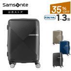 サムソナイト 公式 スーツケース Samsonite セール アウトレット価格 Volant ヴォラント スピナー55 エキスパンダブル 機内持ち込み 小型 軽量 TSA 4輪