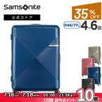 サムソナイト スーツケース アウトレット セール 4〜7泊 中型 軽量 送料無料 TSA 4輪 Volant ヴォラント スピナー68 エキスパンダブル