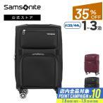 サムソナイト 公式 スーツケース Samsonite セール アウトレット価格 Momentus モメンタス・スピナー55 EXP 機内持ち込み 1〜3泊 4輪 TSA