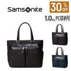 サムソナイト セール アウトレット価格 Samsonite ビジネスバッグ メンズ バッグ 鞄 高撥水素材 送料無料 PC収納 Combrio コンブリオ ビジネストート
