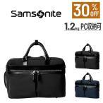 サムソナイト セール アウトレット価格 Samsonite ビジネスバッグ メンズ バッグ 鞄 高撥水素材 送料無料 PC収納 Combrio コンブリオ スリーウェイバッグ