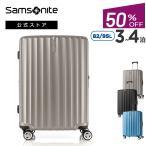 サムソナイト 公式 スーツケース Samsonite Enow エナウ スピナー69 エキスパンダブル 送料無料 4〜7泊 4輪 TSA 国内 海外