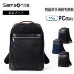 サムソナイト 公式 ビジネスバッグ Samsonite EPid3 エピッド3 バックパックメンズ バッグ 鞄 撥水 ビジネス リュック 送料無料 PC収納
