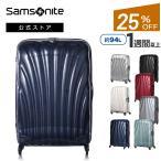 サムソナイト 公式 スーツケース Samsonite セール アウトレット価格 Cosmolite コスモライト スピナー75 送料無料 1週間以上の長期旅行 TSA 4輪