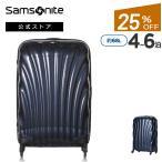 サムソナイト 公式 スーツケース Samsonite セール アウトレット価格 Cosmolite コスモライト スピナー69 送料無料 4〜6泊 TSA 4輪