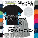 上下セット 大きいサイズ アクティブTシャツ+ドライハーフパンツ 半袖Tシャツ 短パン 無地 (オリジナルプリント対応)