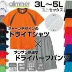 上下セット 大きいサイズ カラーブロックTシャツ+ドライハーフパンツ 半袖Tシャツ 短パン 無地 (オリジナルプリント対応)