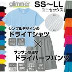 上下セット ライトドライTシャツ+ドライハーフパンツ 半袖Tシャツ 短パン 無地 (オリジナルプリント対応)