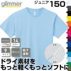 ジュニア  半袖Tシャツ   ライトドライTシャツ   (オリジナルプリント対応)   無地   シンプル   ドライ  吸汗  速乾