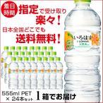 (送料無料)   いろはすみかん 555ml 24本   (1箱)   (1ケース)   コカ・コーラ   箱買い   ペットボトル   ミネラルウォーター