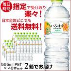 (送料無料)   いろはすみかん 555ml 48本   (1箱)   (1ケース)   コカ・コーラ   箱買い   ペットボトル   ミネラルウォーター