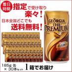 (送料無料)   ジョージア ザ・プレミアム 185g 缶 30本   (1箱)   (1ケース)   コカ・コーラ   箱   ケース   コーヒー