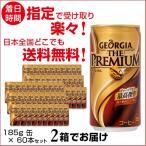 (送料無料)   ジョージア ザ・プレミアム 185g 缶 60本   (2箱)   (2ケース)   コカ・コーラ   箱   ケース   コーヒー