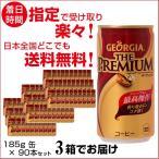 (送料無料)   ジョージア ザ・プレミアム 185g 缶 90本   (3箱)   (3ケース)   コカ・コーラ   箱   ケース   コーヒー