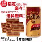 (送料無料)   ジョージア ザ・プレミアム 185g 缶 120本   (4箱)   (4ケース)   コカ・コーラ   箱   ケース   コーヒー