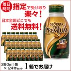 (送料無料)   ジョージア ザ・プレミアム 微糖 260ml ボトル缶 24本   (1箱)   (1ケース)   コカ・コーラ   箱   ケース   コーヒー