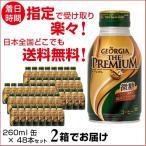 (送料無料)   ジョージア ザ・プレミアム 微糖 260ml ボトル缶 48本   (2箱)   (2ケース)   コカ・コーラ   箱   ケース   コーヒー