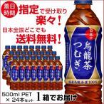 (送料無料)   日本の烏龍茶つむぎ 500ml 24本   (1箱)   (1ケース)   コカ・コーラ   箱買い   ペットボトル   ウーロン茶
