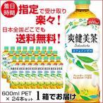 (送料無料)   爽健美茶 600ml 24本   (1箱)   (1ケース)   コカ・コーラ   箱買い   ペットボトル   お茶