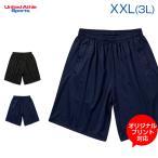 4.1オンス ドライアスレチック ショーツ)大きいサイズ XXL 3L  (オリジナルプリント対応) トレーニング 無地 シンプル メンズ/レディース