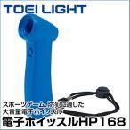 電子ホイッスルHP168 (ホイッスル) TOEI LIGHT(トーエイライト) 体育 陸上 野球 サッカー フットサル グランド 球技 運動会 笛 ホイッスル