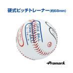 硬式ピッチトレーナー 約68mm 野球 SAKURAI(サクライ) 小学生用 少年用 トレーニンググッズ ボールの正しいにぎり方がわかる 投球練習球 bb-925w