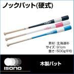 イソノ(ISONO) バッド トレーニング ノックバット 野球 朴材