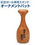 記念ボール専用スタンド オーナメントバット 野球 UNIX(ユニックス) メモリアルシリーズ 記念品 スタンド 卒業・卒団の記念品に