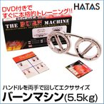メーカーより直送 先行予約 バーンマシーン(5.5kg) (エクササイズ) (HATAS) バーベル ハンドル DVD付 日本語取り扱い説明書