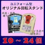 ショッピング出場記念 (記念品) ユニフォーム型 ドーム回転スタンド  (オリジナル)  (写真)   (両面 写真タイプ)  (10〜24個)