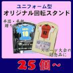 ショッピング出場記念 (記念品) ユニフォーム型 ドーム回転スタンド (オリジナル) (写真) (両面 写真タイプ) (25個〜)